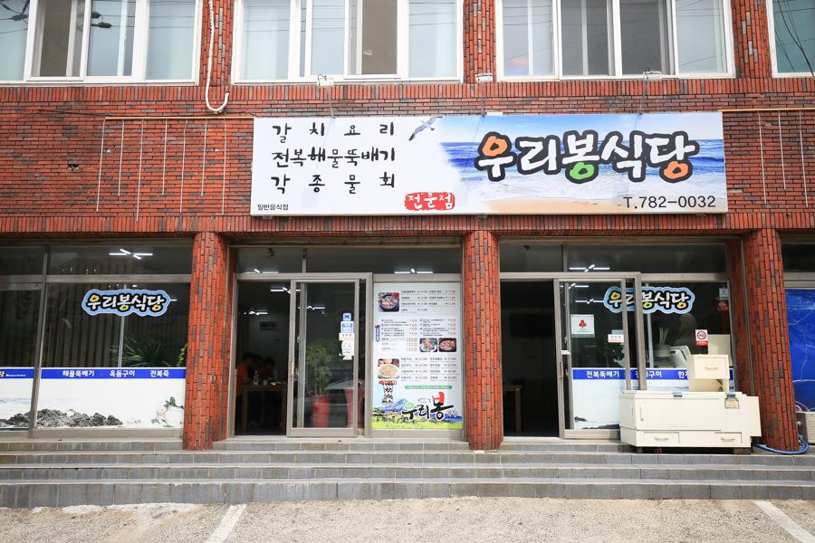 Uribong Sikdang Halal Muslim Friendly Jeju Restaurant