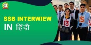 SSB Interview In Hindi   एसएसबी इंटरव्यू क्या होता है ?
