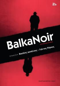balka-noir