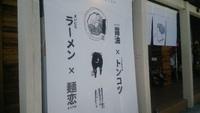 まうろあ@宜野湾市にて琉球油そばを頂く-MENKOI MAULOA (麺恋 まうろあ )