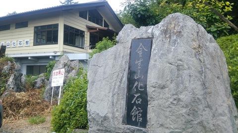 金生山化石館