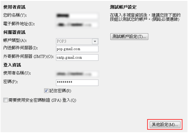 Gmail POP3 參數與Outlook設定範例 Google 文件