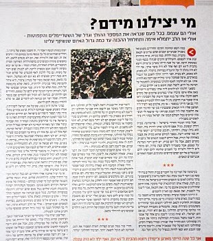 """מי יצילנו מידם? ע""""פ דורון ברוש, זמן תל אביב, 25/6/2010"""