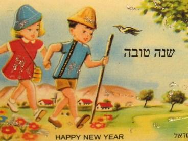 שנה טובה