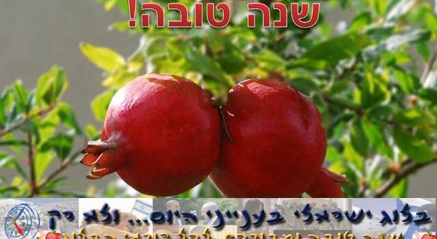 ☆ שנה טובה ישראל! ☆