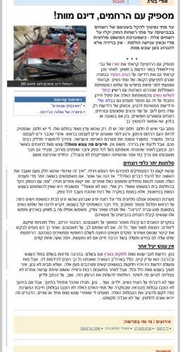 המאמר שלי ב- News1