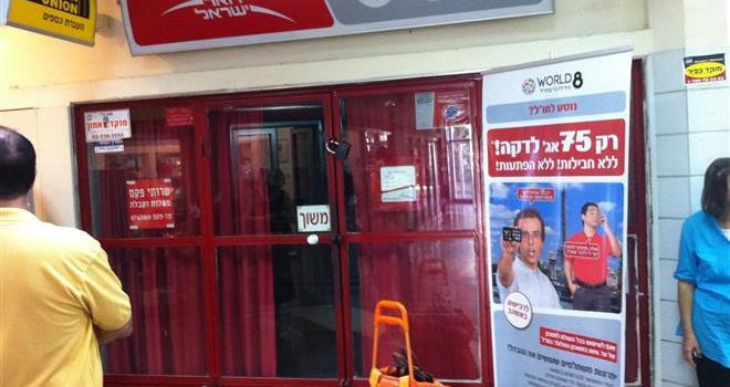 """מכתב גלוי למנכ""""ל דואר ישראל לגבי סוכנות הדואר במרום נווה, רמת גן"""