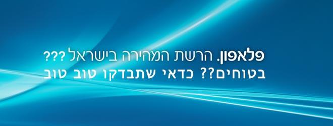 פלאפון הרשת המהירה בישראל? בטוחים???