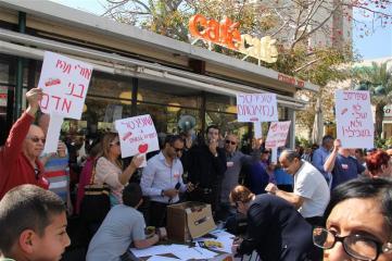 ההפגנה במרום נווה