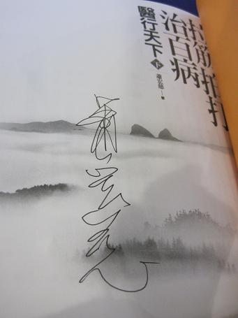 力力安參加蕭宏慈<醫行天下>拉筋拍打分享會 - 尋找奇蹟的百合 - udn部落格
