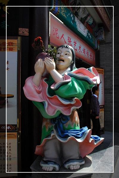 津門故里宮前集 沽上藝苑文化街-118 - 自駕車走遍中國 - udn部落格