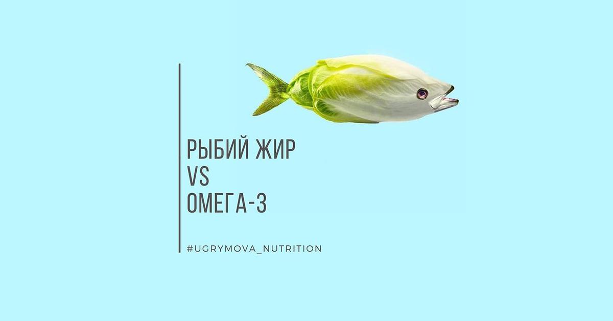 Разница между Рыбьим жиром и Омега 3. Рыбий жир и Рыбный жир.