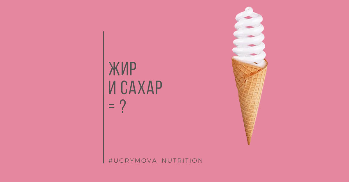 Сочетание жира и сахара