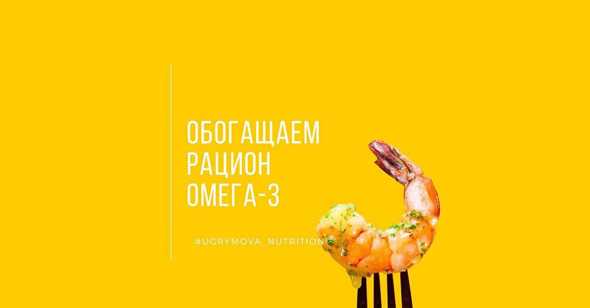 Содержание Омега-3 в еде: из чего получать, где больше
