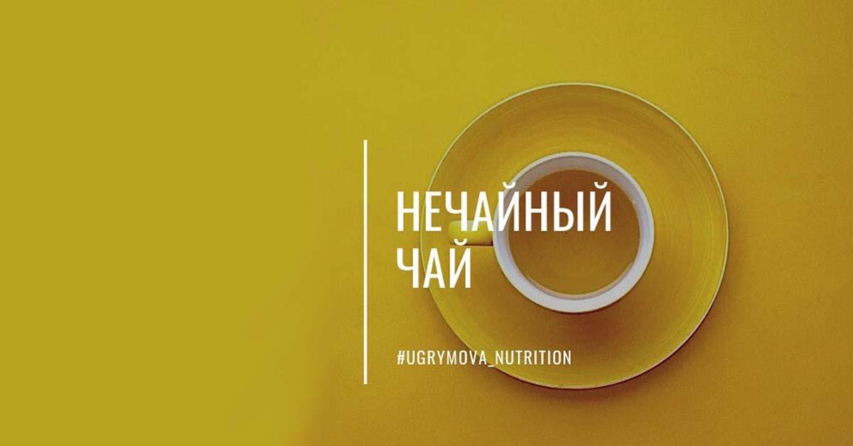 Чай без кофеина. Вкусный необычный чай