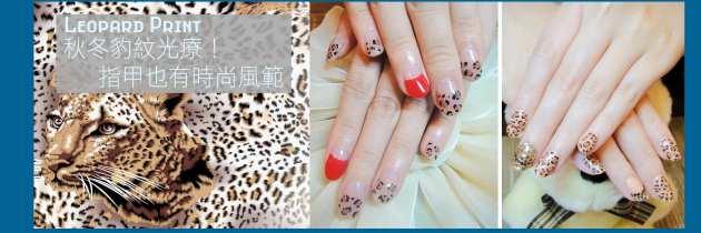 ♥ 秋冬豹紋光療!指甲也有時尚風範