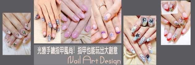 ♥ 光療手繪指甲風尚! 指甲也能玩出大創意