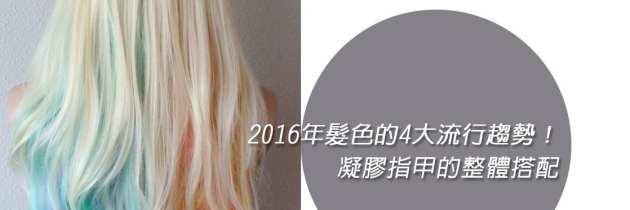 ♥ 2016 年髮色的4大流行趨勢!凝膠指甲的整體搭配