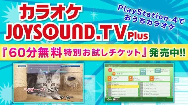 カラオケ『JOYSOUND.TV Plus』PS4®版で『60分無料 特別お試し ...