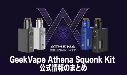 GeekVape Athena Squonk Kit 公式情報のまとめ