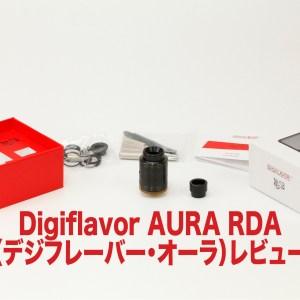 Digiflavor AURA RDA(デジフレーバー・オーラ)レビュー