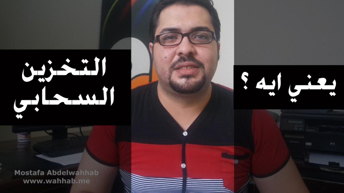 يعني ايه ؟ | التخزين السحابي - Cloud Storage