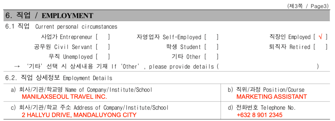 download-south-korea-visa-application-form
