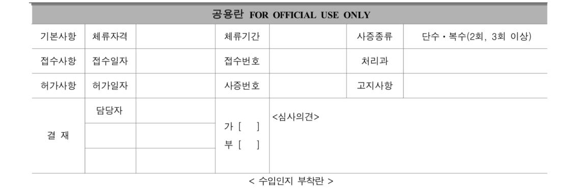 korean-visa-application-form-2020