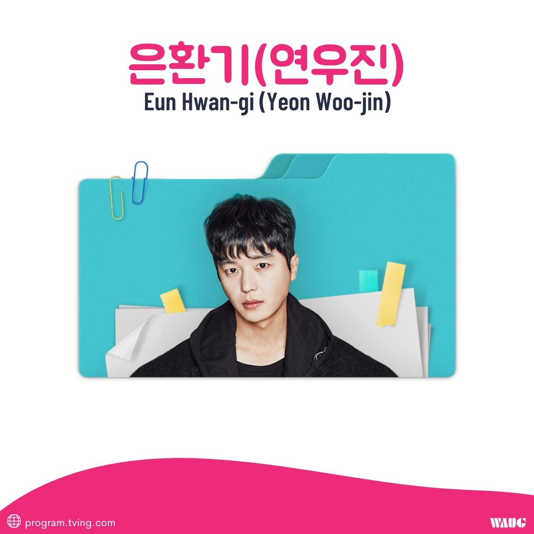 introverted-boss-yeon-woo-jin
