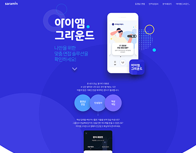 https://www.saramin.co.kr/