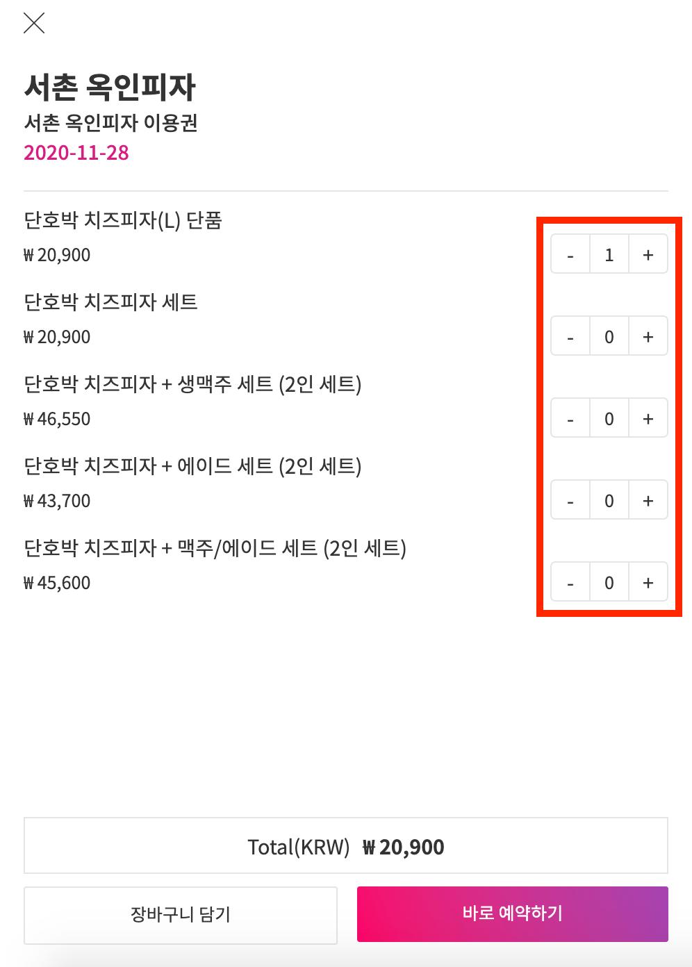 book-okin-pizza-seoul-4