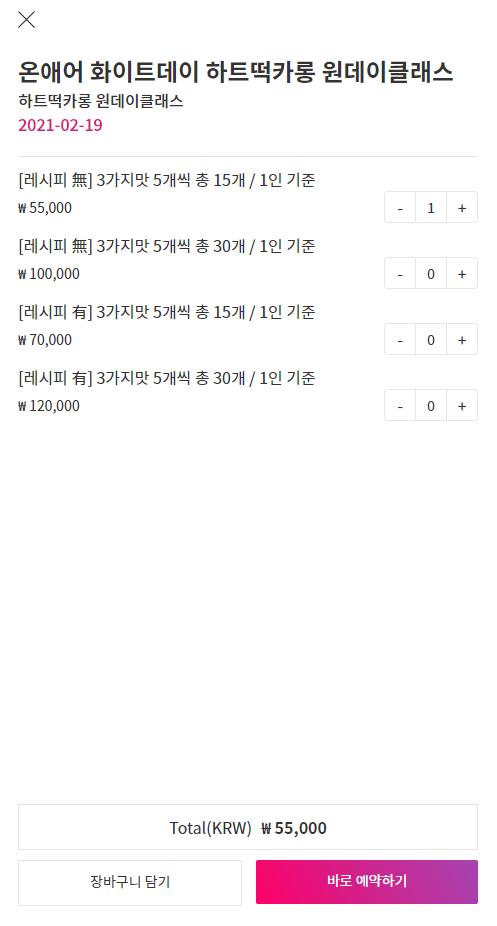 seoul-baking-class-3