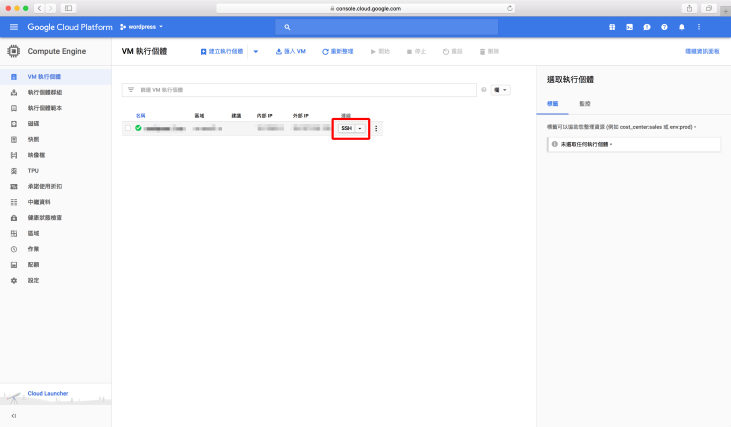 Google Cloud Console – Compute Engine 頁面