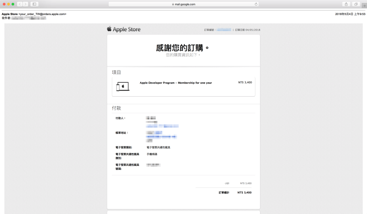 Renew Apple Developer membership - Receipt (一)