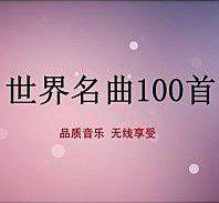 世界經典名曲100首,世界名曲100首下載,播放   李飛個人博客