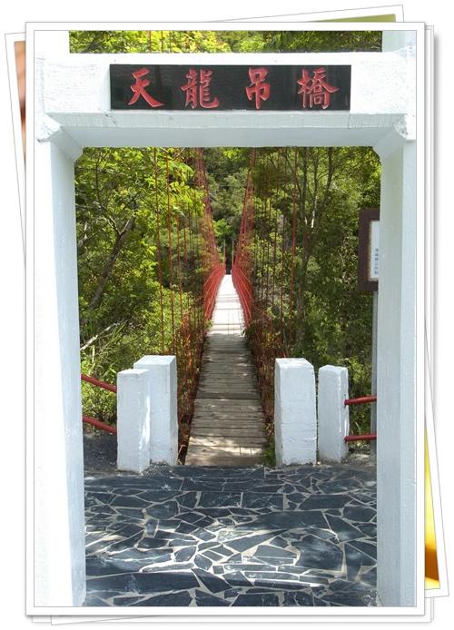 臺東-天龍吊橋 綠葉叢中一點紅 @ bada生活小品旅遊訊息小札記 :: 痞客邦