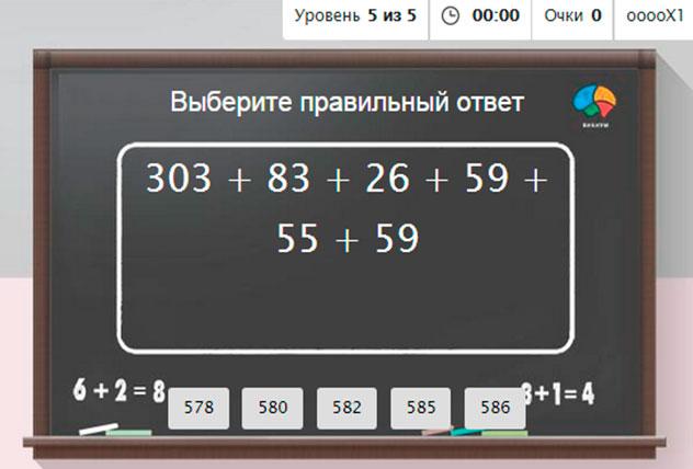 """Обновленный игровой тренажер """"Сложение"""""""