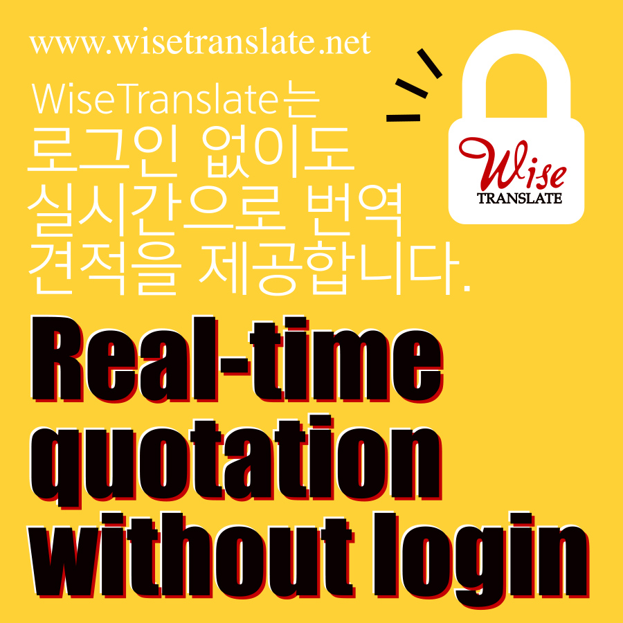 get_translation_quote_for_free_without_login 1