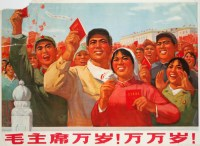Chinese poster of cheerful crowds of people holding Mao's Red Book in Tiananmen square