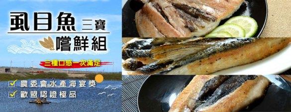 虱目魚三寶