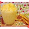 芒果冰沙-1