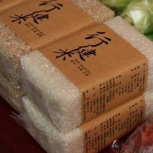行健村有機糙米