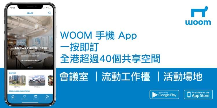WOOM是一個共享工作間的預訂平台,亦是數碼港培育計劃的駐場企業。透過WOOM的手機App,你可以即時預訂全港超過三十個地點的會議室(Meeting room),流動工作枱(hot desk)和其他商務空間。毋需簽約,按使用收費,為你初創企業提供更大彈性,節省更多!