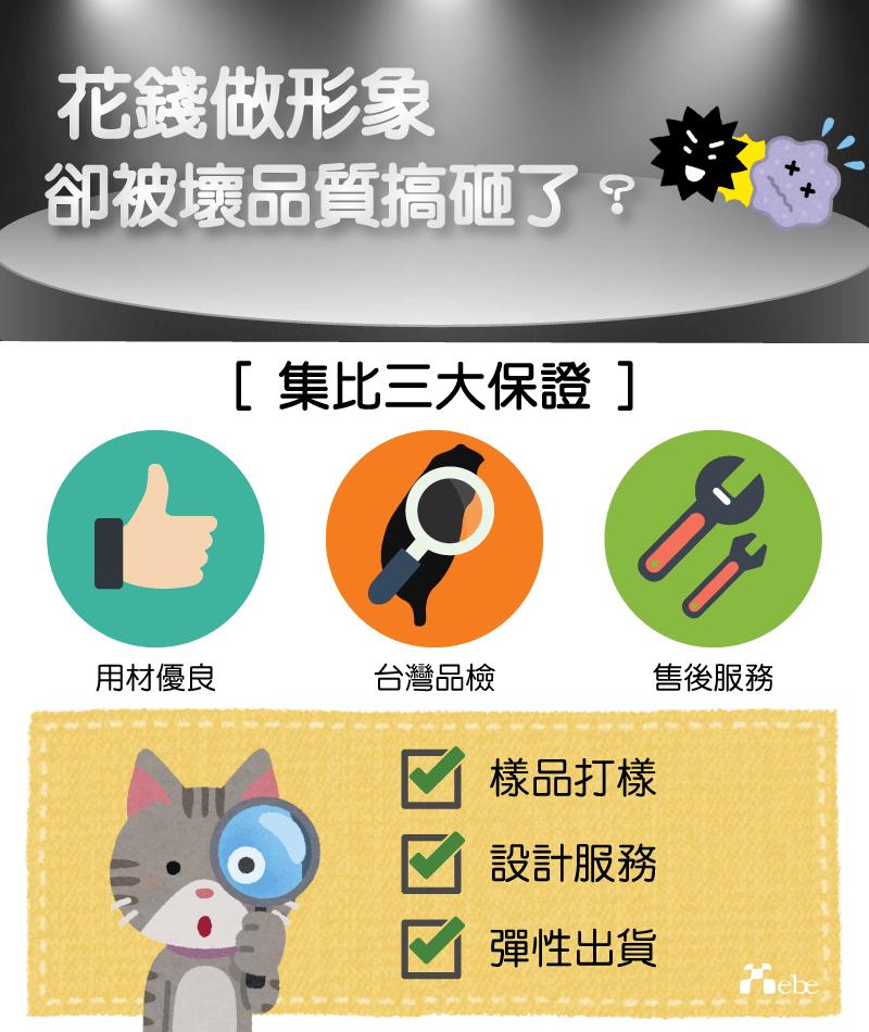 集比客製化商品三大保證:用材優良、台灣品檢、售後服務