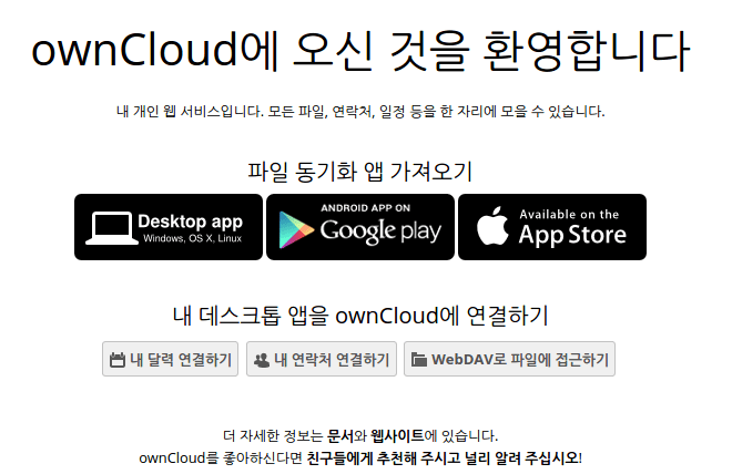 owncloud-install-03