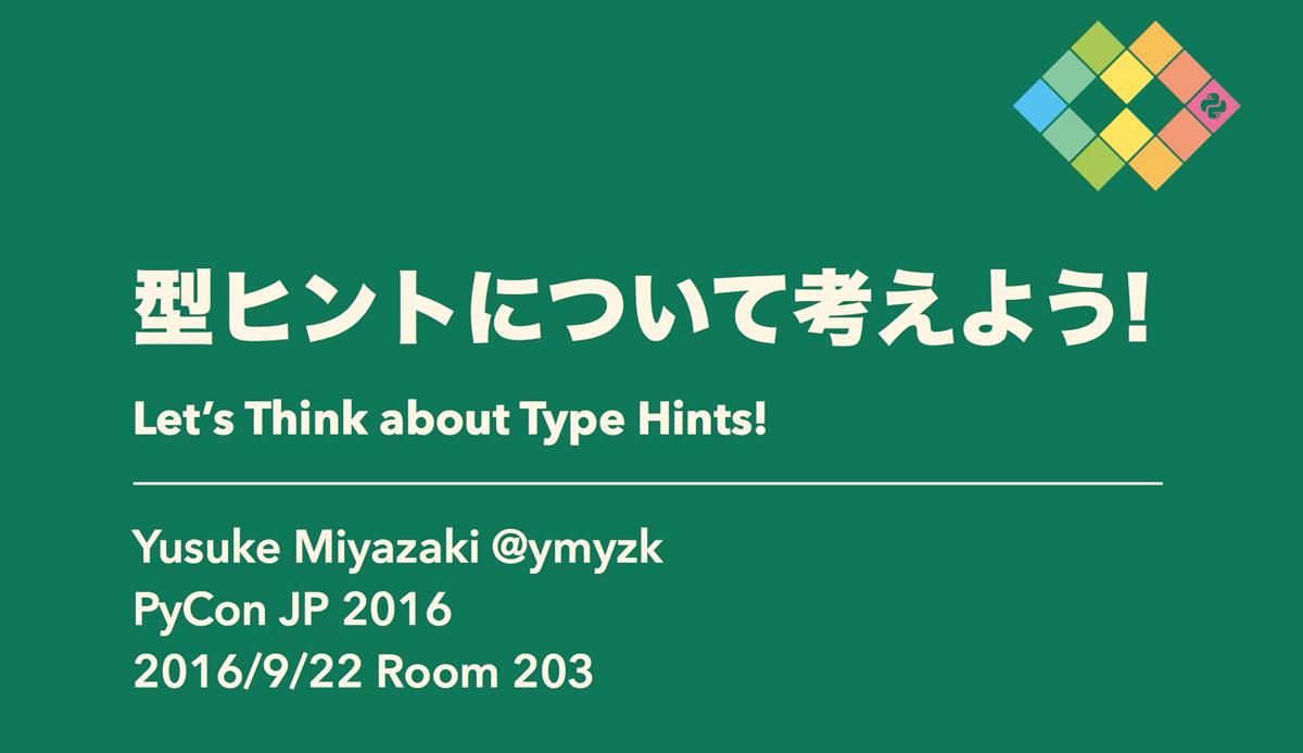 PyCon JP 2016 で型ヒントについて発表しました