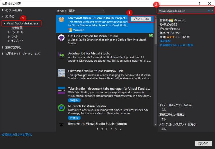 「Visual Studio Installer」 を検索してダウンロード
