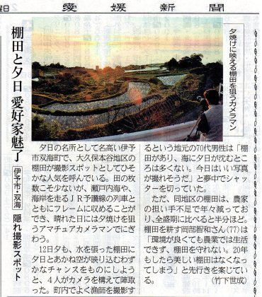 愛媛新聞地方版で紹介された本谷の夕日