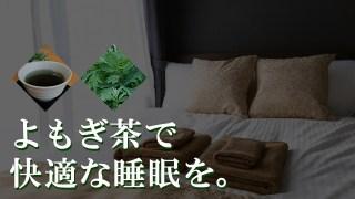 よもぎ茶で眠活