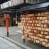 京都のパワースポット安井神社
